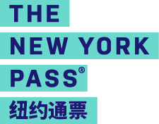 纽约通票(The New York Pass)